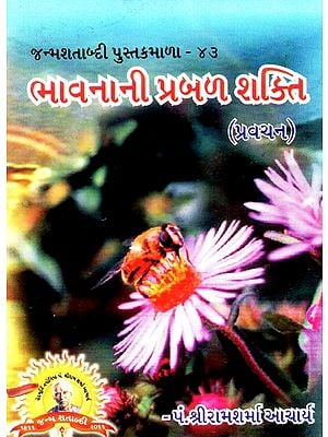Overhelming Power of Emotion (Gujarati)