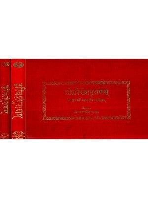 श्रीहरिवंशपुराणम् (नारायणी भाषा टीका सहितम्)- Shri Harivamsa Purana- Narayani Language With Commentary (Set Of 3 Volumes)