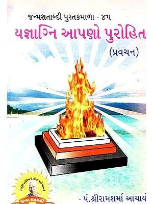 Yajnagni is Our Priest (Gujarati)