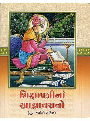 Shikshapatri Na Agnavachano-Gems From Shikshapatri (Gujarati)
