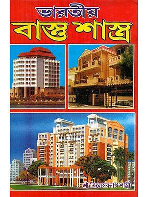 Bharatiya Vastu Shastra (Bengali)