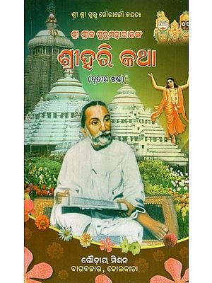 Sri Srila Gurumaharajanka Sri Hari Katha- Part- 3 (Oriya)