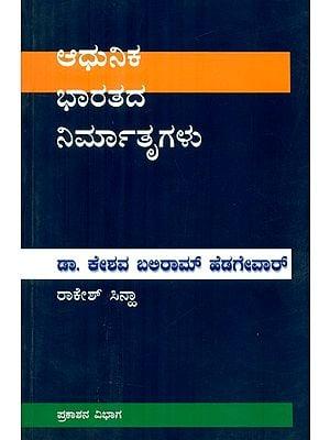Builder of Modern India- Dr. Keshava Baliram Hedgewar (Kannada)