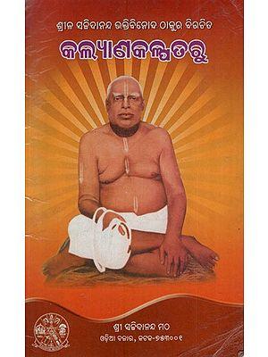 Kalyan Kalpataru (Oriya)