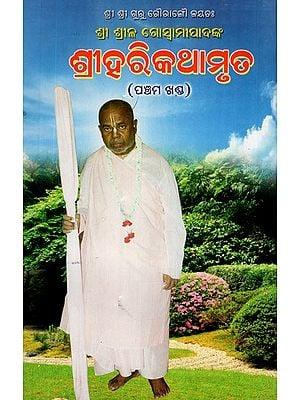 Sri Hari Kathamrit in Oriya (Vol-V)