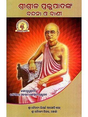 Sri Srila Prabhupadanka Bandana and Bani (Oriya)