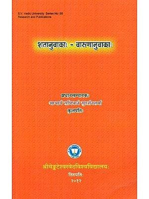 शतानुवाकः वारुणानुवाकाः- Shatanuvaka Varun Anuvaka