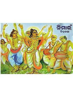 Nimaai in Oriya (A Comic Book)