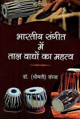 भारतीय संगीत में ताल वाद्यों का महत्व- Importance of Percussion Instruments in Indian Music