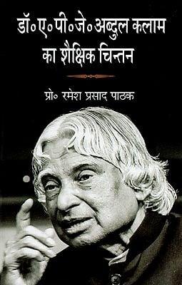 डॉ० ए.पी.जे अब्दुल कलाम का शैक्षिक चिन्तन- Educational Thoughts of Dr. A.P.J Abdul Kalam
