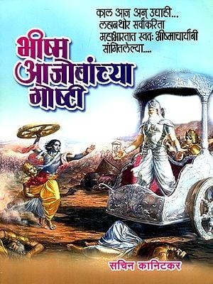 भीष्म आजोबांच्या गोष्टी- Story Of Bhishma Pitamah (Marathi)