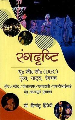 रंगदृष्टि- Rangdrishti- U.G.C. (UGC) Nrtya, Natya, Rangmanch (NET, SLET, JRF, NLD, FTII Hetu Mahatavpurna Pustak)