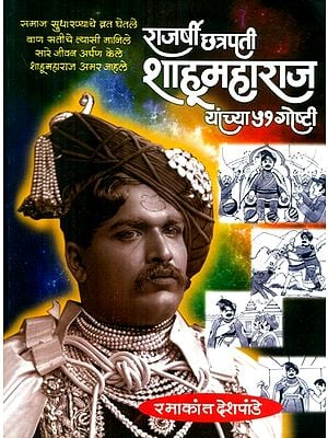 राजर्षी छत्रपति शाहू महाराज यांच्या ५१ गोष्टी- 51 Stories Of Rajarshi Chhatrapati Shahu Maharaj (Marathi)