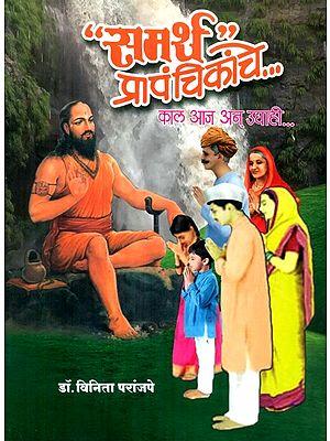 """""""समर्थ"""" प्रापंचिकांचे काल, आज आणि उद्याही!- Yesterday, Today And Tomorrow Of """"Samarth"""" Prapanchika! (Marathi)"""