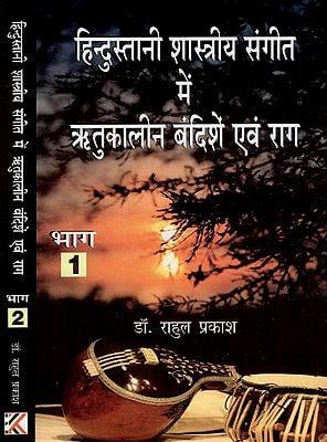 हिन्दुस्तानी शास्त्रीय संगीत में ऋतुकालीन बंदिशें एवं राग- Seasonal Restrictions and Ragas in Hindustani Classical Music (Set Of 2 Volumes)