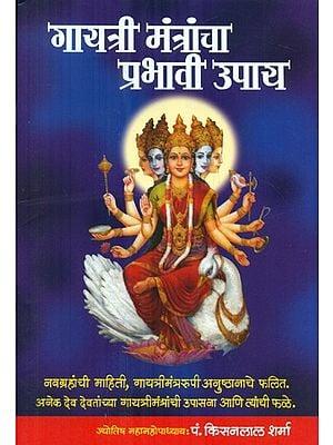 गायत्री मंत्रांचा प्रभावी उपाय- Effective Remedy Of Gayatri Mantras
