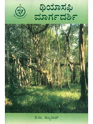 Theosophy Margadarshi (Kannada)
