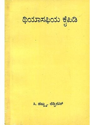 A Text Book Of Theosphy- Kannada (An Old and Rare Book)