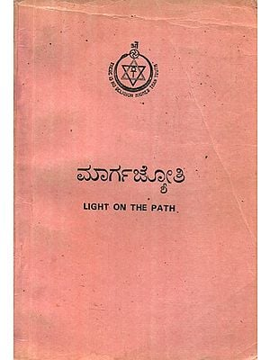 Light On The Path- Kannada (An Old and Rare Book)