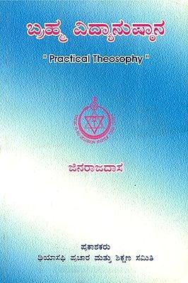 Practical Theosophy (Kannada)