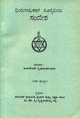Message Of The Theosophical Society- Kannada (An Old and Rare Book)