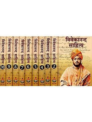 विवेकानन्द साहित्य - Vivekananda Literature (Set of 10 Volumes)