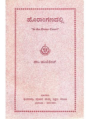 In The Outer Court (Kannada)