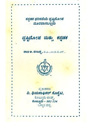 Visual Impairment And Glasses- Kannada (An Old and Rare Book)