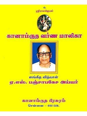 Ganamrutha Varna Malika (Tamil)