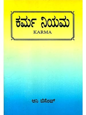 The Law Of Karma (Kannada)