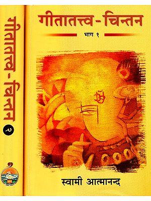गीतातत्त्व-चिन्तन - Gita- Tattva- Chintan (Set of Two Volumes)