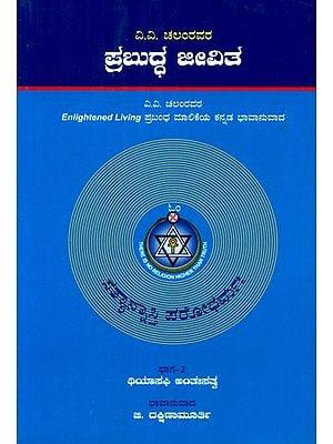 Prabuddha Jeevitha- Enlightened Living (Kannada)