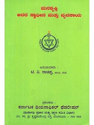 Manas Shakti Swadheena Mattu Vyavasaya- Through Power It's Control And Culture (Kannada)
