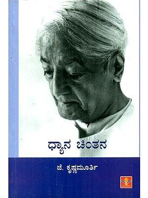 Dhyaana Chintana- Meditation Thinking (Kannada)