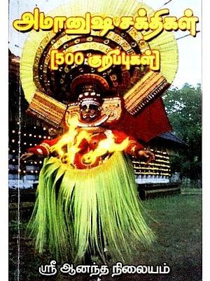 Supernatural Powers (Tamil)