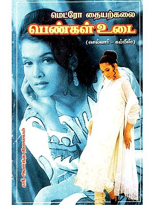 Metro Tailoring Women's Style: An Old and Rare Book (Tamil)