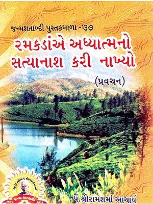 Ramakadam Adhyatmano Satyanasa Kari Nakhyo (Gujarati)
