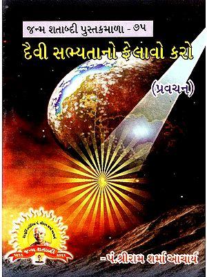 Spread the Divine Civilization (Gujarati)