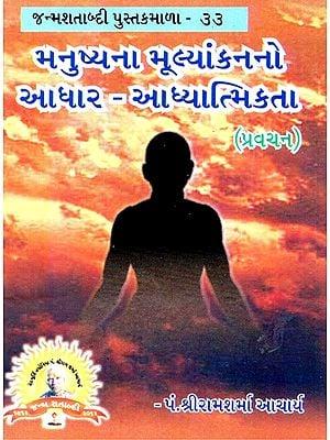 Basis of Human Evaluation Sprituality (Gujarati)