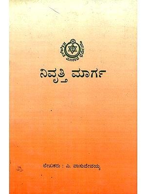 Your Career Path- Kannada (An Old and Rare Book)