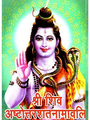 श्री शिव अष्टोत्तरशतनामावलि - Shri Shiv Ashtottarshat Namavali