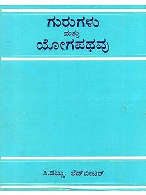 Gurugalu Mattu Yogapathavau- The Masters And The Path In Kannada (An Old and Rare Book)