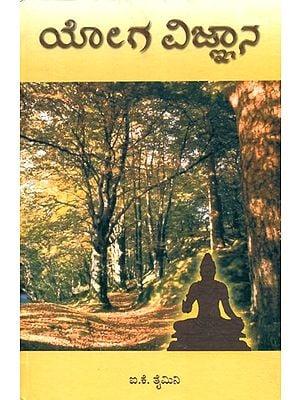 The Science Of Yoga (Kannada)