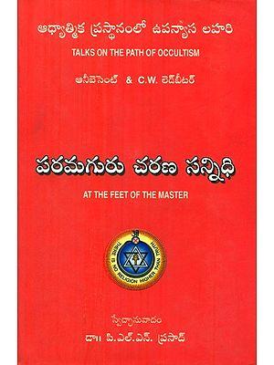 Talks On The Path Of Occultism (Telugu)