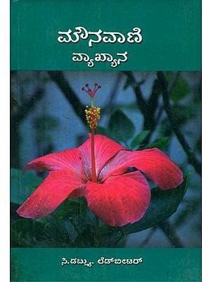 Voice Defination (Kannada)