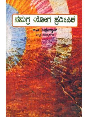 A Comprehensive Yoga Beginner (Kannada)