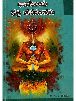 Indian Devotional Movements (Kannada)