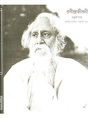 Rabindra Jivani- 1341 to 1941: Vol-IV (Bengali)