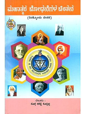 Thoughts Of The Teachings Of The Mahatma (Kannada)