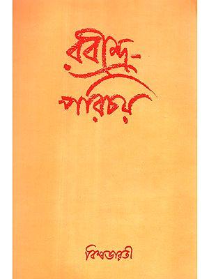 Introduction to Rabindranath Tagore (Bengali)